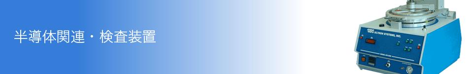 半導体関連・検査装置イメージ